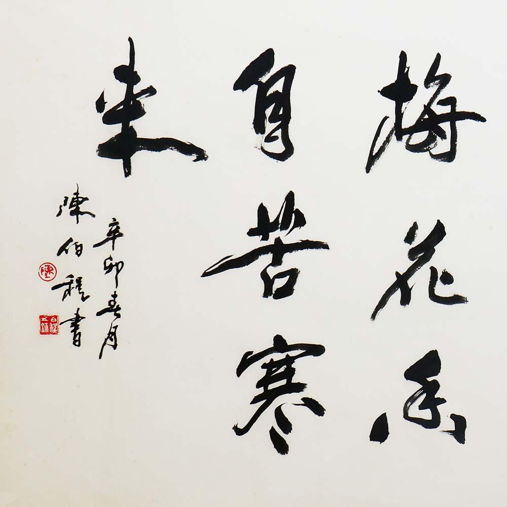 陈伯程书法作品《宝剑峰从磨砺出》 8.3平尺