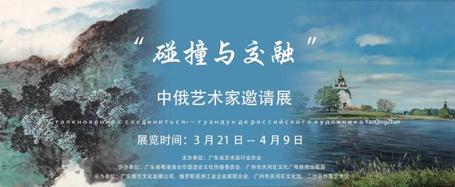 陈伯程书法作品《厚德载物》碰撞与交融---中国俄罗斯艺术家邀请展在天河区文化馆拉开帷幕 8.3平尺